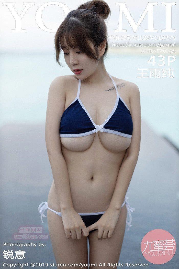 [YOUMI尤蜜荟]2019.11.22 VOL.375 王雨纯[43+1P/126M]